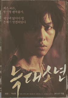 [الفيلم الكوري] Werewolf الذئب,الفتى المستذئب 2.png
