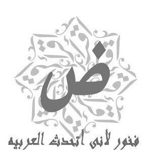 تعرف أكثر على اللغة العربية