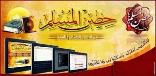 تحميل برنامج حصن المسلم للكمبيوتر
