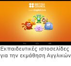 Εκπαιδευτικές Ιστοσελίδες για την εκμάθηση Αγγλικών
