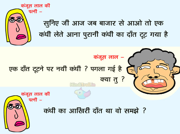 Husband Wife Joke Picture | HIndi Funny JOke Wallpaper