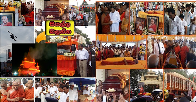 http://picture.gossiplankahotnews.com/2015/11/funeral-of-late-ven-maduluwawe-sobitha.html
