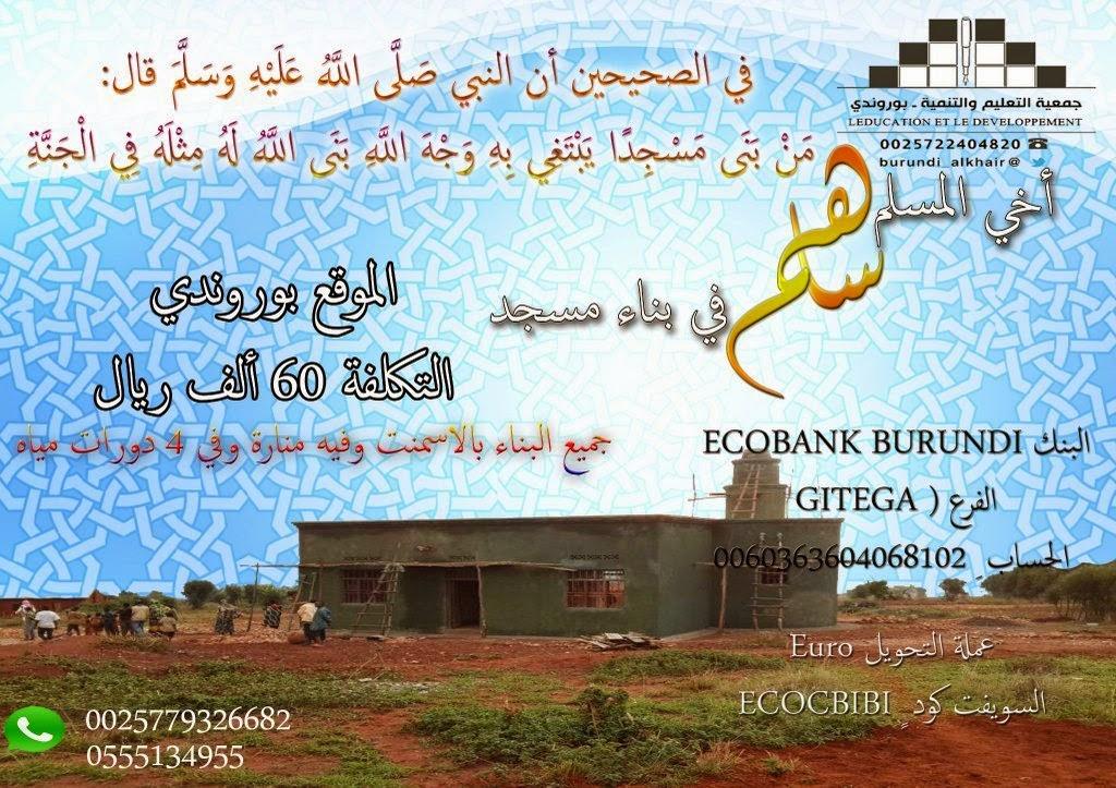 بناء مسجد، بوروندي، إفريقيا، صدقة جارية