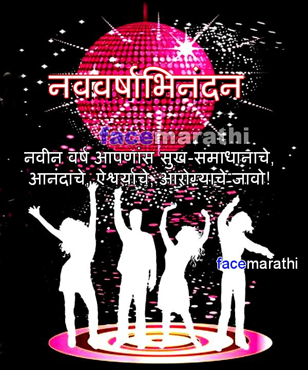 Happy new year 2016 marathi sms message greetings card marathi navin varsh shubhechha kavita poem wishes text gf bf girlfriend boyfriend special dear one my love new fresh best whatsapp status msg graphic marathi font m4hsunfo