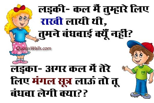 Funny Hindi Rakhi Jokes Sms Pictures