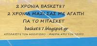 2 ΧΡΟΝIA BASKET87