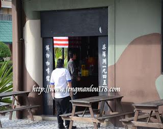 婆罗洲博物咖啡馆