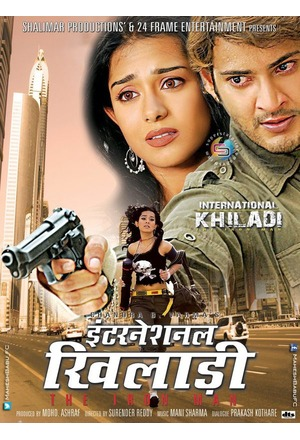 Athidhi (2007) Hindi Dual Audio Uncut HDRip | 720p | 480p