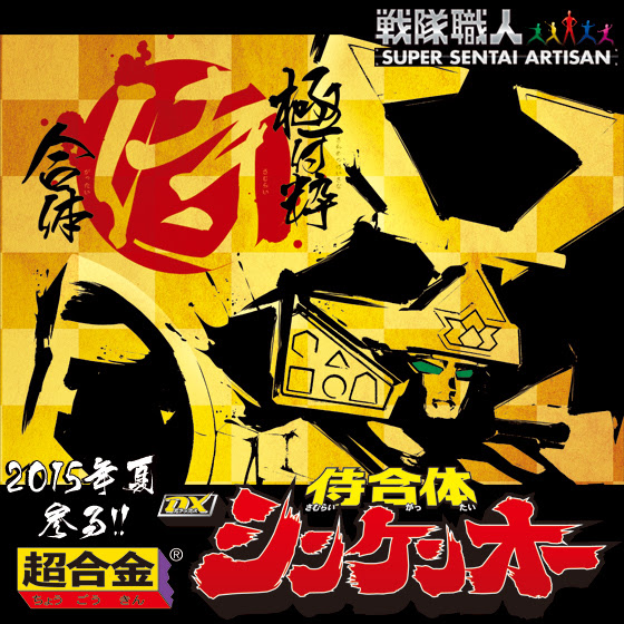 Super Sentai Artisan DX Shinken-Oh official banner image 00