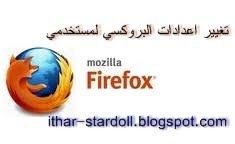 تغيير اعدادات البروكسي لمستخدمي الفايرفوكس