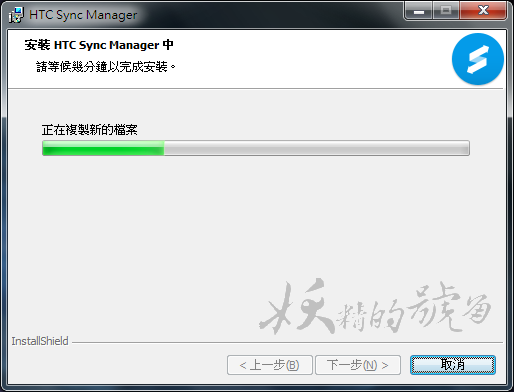 sync 1 - 【圖文教學】HTC Butterfly 4.3/4.4 解鎖+ROOT
