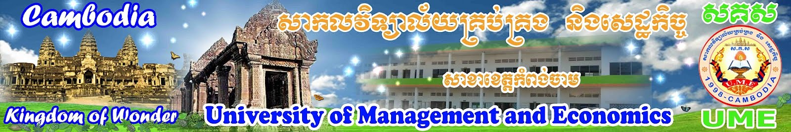 University of Management and Economics, Kampong Cham Branch