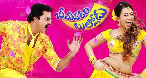 Watch Bhimavaram Bullodu (2014) DVDScr Telugu Full Movie Watch Online For Free Download