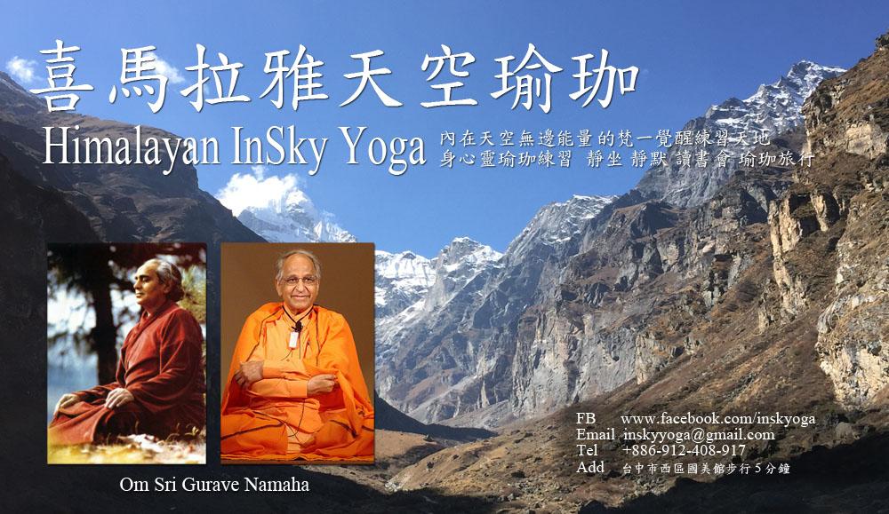 喜馬拉雅天空瑜珈