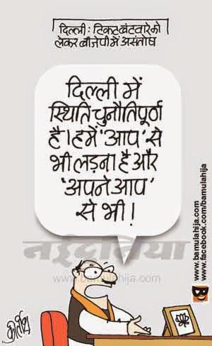 bjp cartoon, Delhi election, cartoons on politics, indian political cartoon