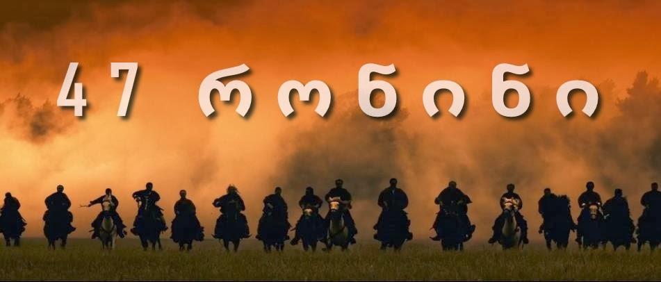 47 რონინი და დაბრუნებული კიანუ