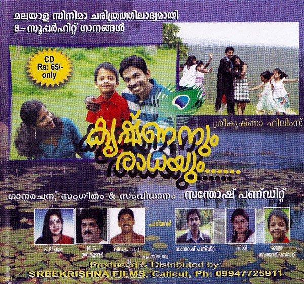 Rathri Rathri Siju mp3 download