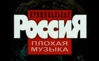 """Трэш-шапито КАЧ """"Плохая музыка"""""""