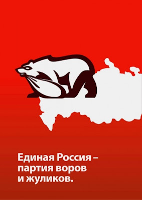 United Russia bear wearing a thief's mask and dragging its loot out of Russia into Europe, all on a red (instead of UR's blue) background. The caption reads Единая Россия - партия воров и жуликов, United Russia - the party of crooks and thieves