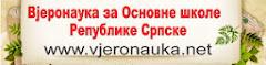 Веронаука за ОШ Р. Српске