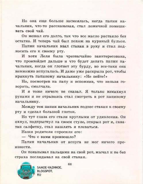 Сайт советских книг для детей. Сайт книги для детей СССР