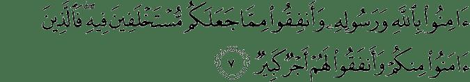 Surat Al Hadid Ayat 7