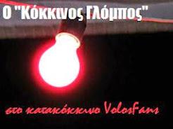 Κόκκινος Γλόμπος
