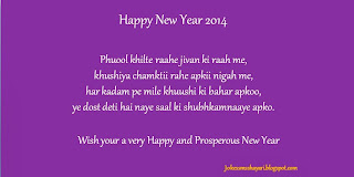 happy new year 2014, happy new year quotes, happy new year messages, happy new year, new year greetings