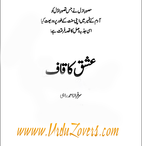 Ishaq Ka Qaff Urdu pdf Novel