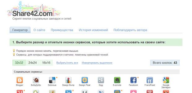 Скрипт кнопок социальных закладок и сетей - Share4