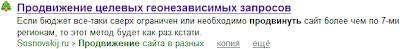 текст тега H3 в сниппете Яндекс
