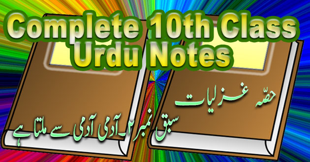 10th Class Urdu Notes Ghazliat # 2