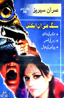 Imran Series By Ibn e Safi SangHi in Action Jild No 35   118 Jonk Ki Wapsi 119 Zehrili Tasveer 120 Bebakon Ki Talash