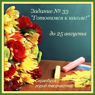 http://tm-scrapburg.blogspot.ru/2015/07/33.html