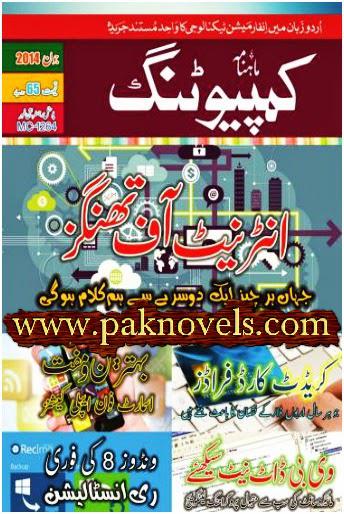free pdf of english novels urdu