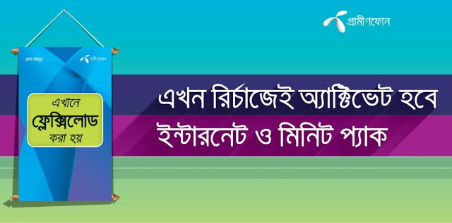 Grameenphone Recharge Based Internet Packages and Minute Packs