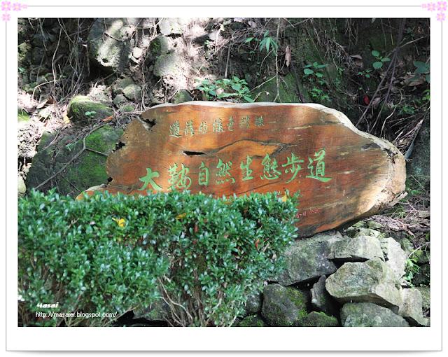 大鞍自然生態步道