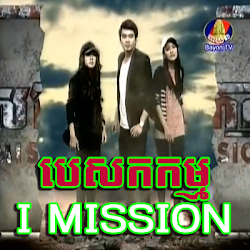 [ Bayon TV ] i Mission [14-12-2013] - TV Show, Bayon TV, i-Mission