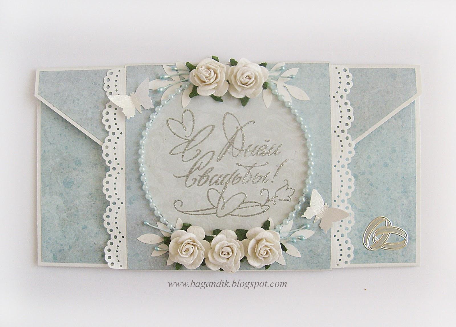 Открытки конверты с днём свадьбы своими руками 54