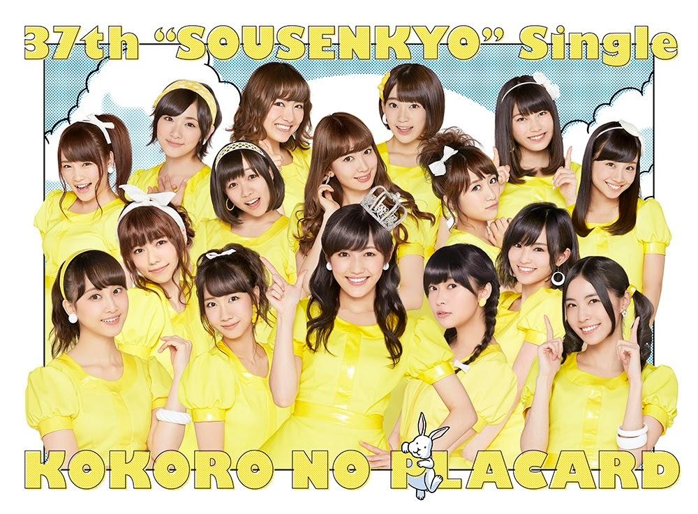 AKB48 Kokoro no Placard 心のプラカード  アー写