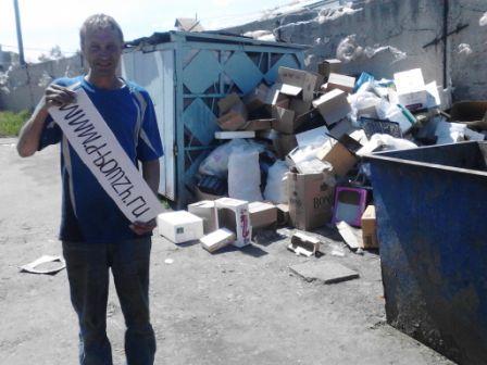 Фотография бомжа на фоне мусорных баков