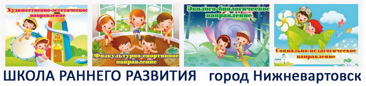 Школа раннего развития     г.Нижневартовск