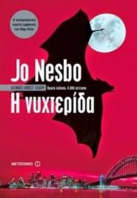 """""""Η νυχτερίδα"""" του Jo Nesbo"""
