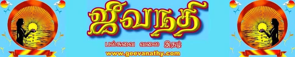 ஜீவநதி geevanathy