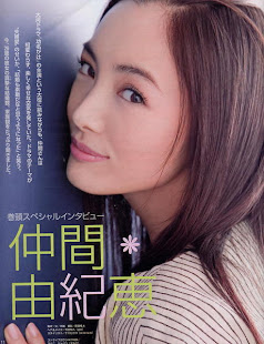 6) Nakama Yukie