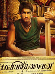 Kaaviya Thalaivan 2014 Watch Online / HD Download