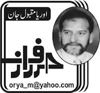 Orya Maqbool Jan Columns