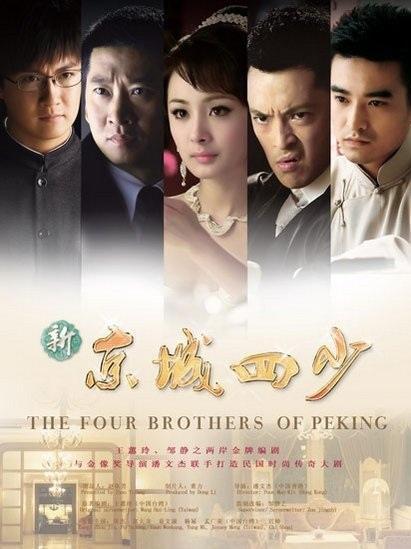 Xem phim Tân Kinh Thành Tứ Thiếu