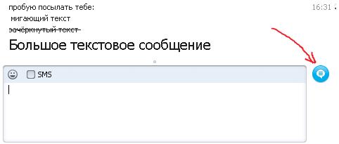 Как сделать в скайпе зачеркнутый текст