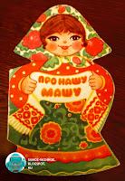 Про нашу Машу Игнтаьева книжка-игрушка СССР девочка сарафан косынка русские народные потешки 1975 1976 книга в форме девочек